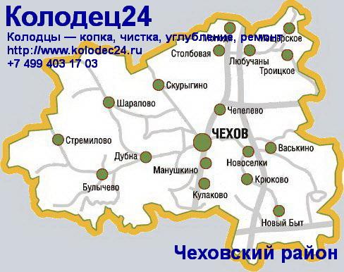Карта Чехов Чеховский район Московская область