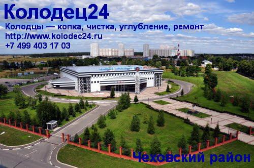 Чистка колодца Чехов Чеховский район Московская область