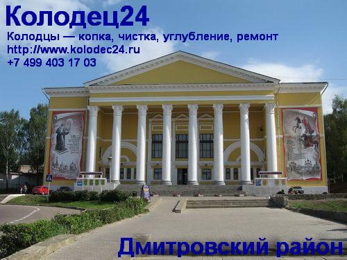 Дмитров Дмитровский район Московская область