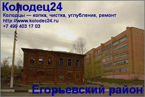 Егорьевск Егорьевский район Московская область