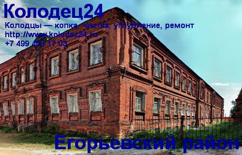 Углубление колодца Егорьевск Егорьевский район Московская область