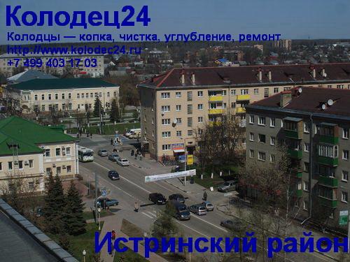 Истра Истринский район Московская область