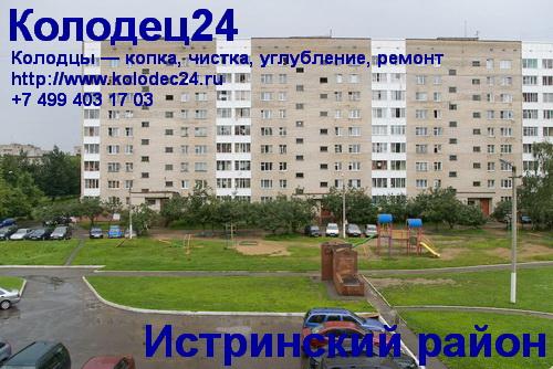 Углубление колодца Истра Истринский район Московская область