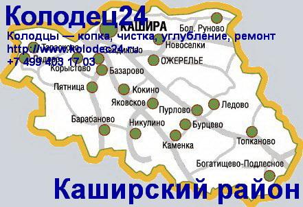Карта Кашира Каширский район Московская область