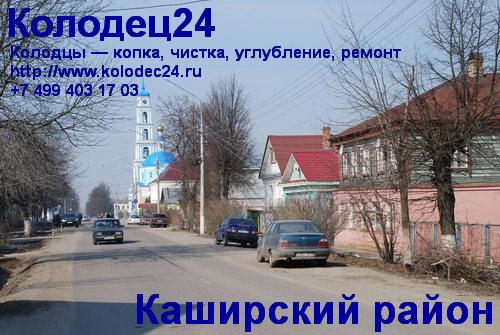Углубление колодца Кашира Каширский район Московская область