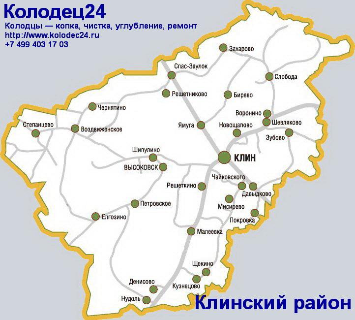 Карта Клин Клинский район Московская область