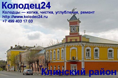 Клин Клинский район Московская область