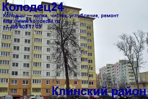 Углубление колодца Клин Клинский район Московская область