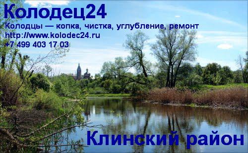 Чистка колодца Клин Клинский район Московская область