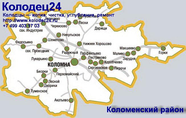Карта Коломна Коломенский район Московская область