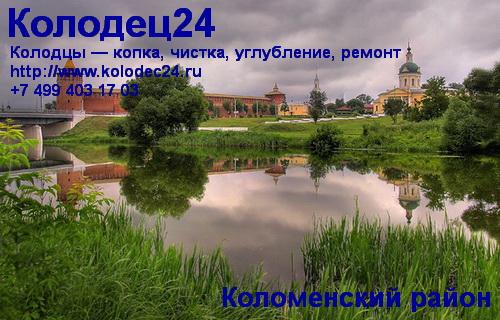 Углубление колодца Коломна Коломенский район Московская область