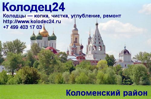 Чистка колодца Коломна Коломенский район Московская область