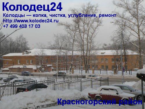 Чистка колодца Красногорск Красногорский район Московская область