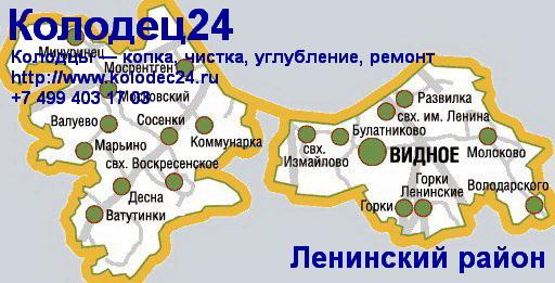 Карта Видное Ленинский район Московская область