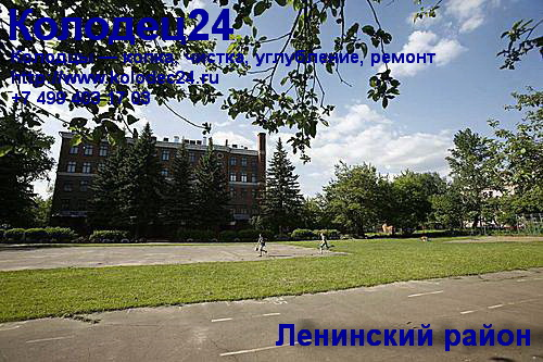 Видное Ленинский район Московская область