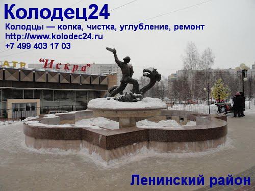 Чистка колодца Видное Ленинский район Московская область