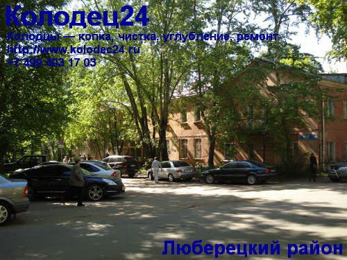 Углубление колодца Люберцы Люберецкий район Московская область