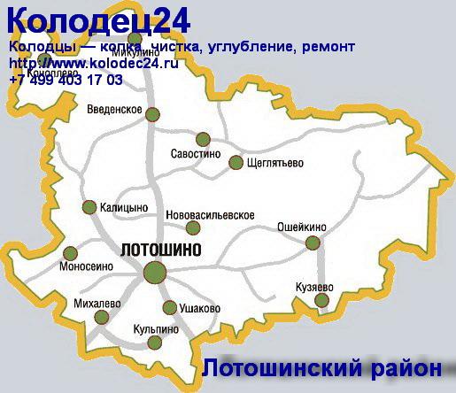 Карта Лотошино Лотошинский район Московская область