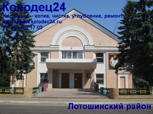 Углубление колодца Лотошино Лотошинский район Московская область