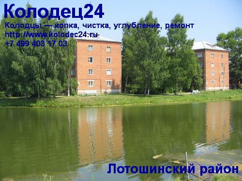 Чистка колодца Лотошино Лотошинский район Московская область