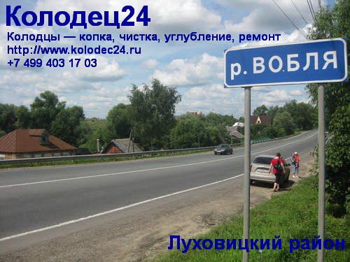 Углубление колодца Луховицы Луховицкий район Московская область