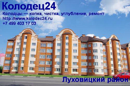 Чистка колодца Луховицы Луховицкий район Московская область