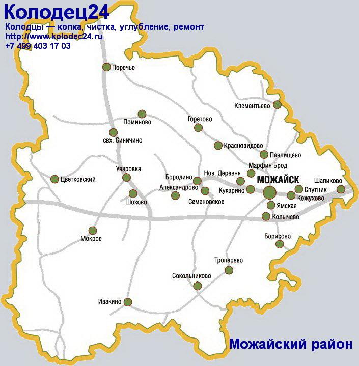 Карта Можайск Можайский район Московская область