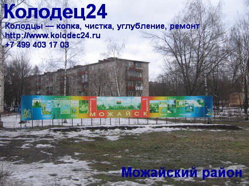 Чистка колодца Можайск Можайский район Московская область