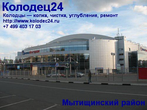 Чистка колодца Мытищи Мытищинский район Московская область
