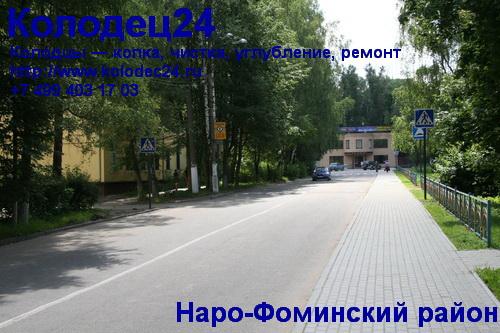 Наро-Фоминск Наро-Фоминский район Московская область