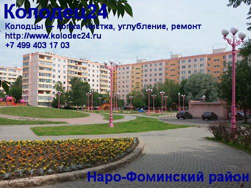 Углубление колодца Наро-Фоминск Наро-Фоминский район Московская область
