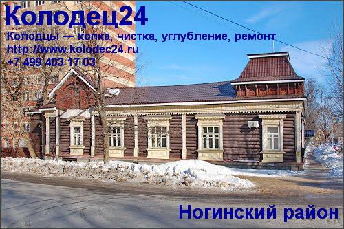 Чистка колодца Ногинск Ногинский район Московская область