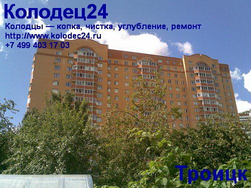 Чистка колодца Москва Новая Москва Московская область