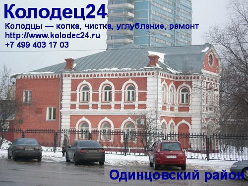 Углубление колодца Одинцово Одинцовский район Московская область