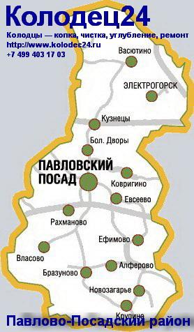 Карта Павлово-Посад Павлово-Посадский район Московская область