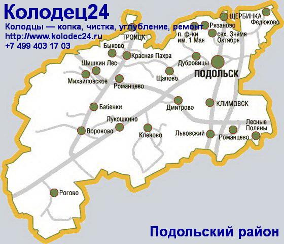 Карта Подольск Подольский район Московская область