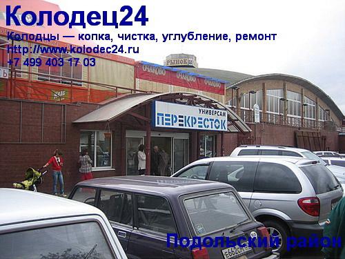 Углубление колодца Подольск Подольский район Московская область