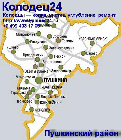 Карта Пушкино Пушкинский район Московская область