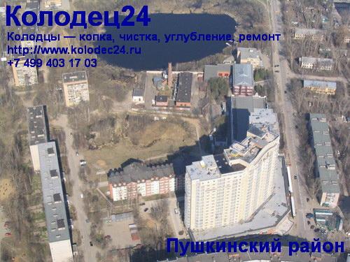 Углубление колодца Пушкино Пушкинский район Московская область