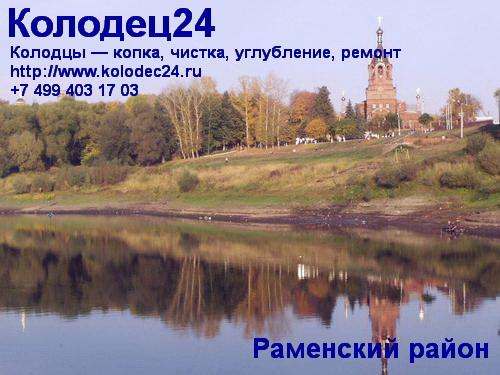 Раменское Раменский район Московская область