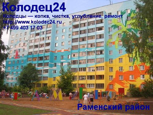 Углубление колодца Раменское Раменский район Московская область
