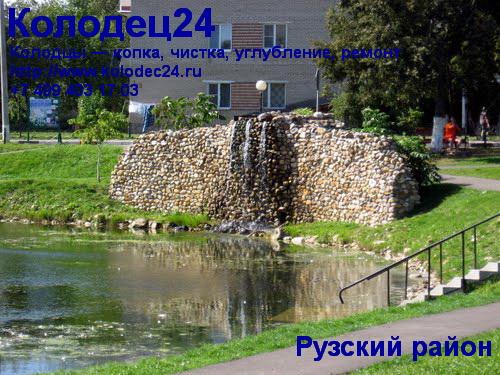 Углубление колодца Руза Рузский район Московская область
