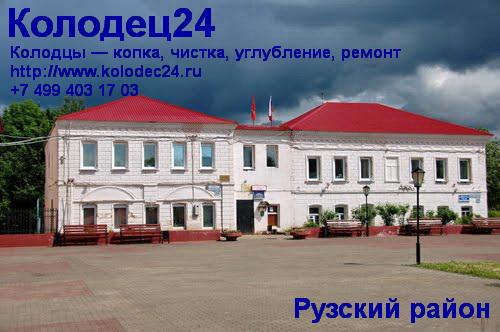 Чистка колодца Руза Рузский район Московская область
