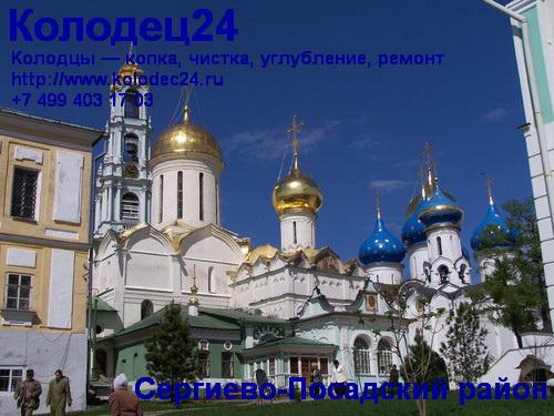 Чистка колодца Сергиев Посад Сергиево-Посадский район Московская область