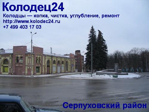 Серпухов Серпуховский район Московская область