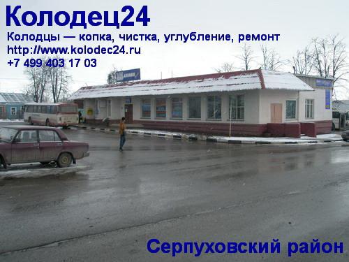 Углубление колодца Серпухов Серпуховский район Московская область
