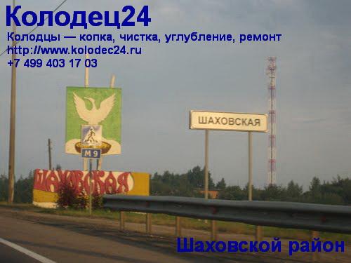 Чистка колодца Шаховская Шаховской район Московская область