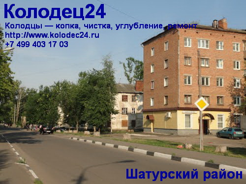 Чистка колодца Шатура Шатурский район Московская область