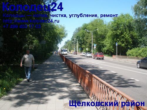 Чистка колодца Щёлково Щёлковский район Московская область