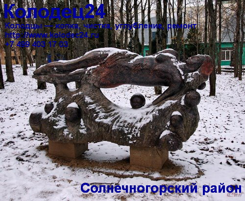 Углубление колодца Солнечногорск Солнечногорский район Московская область